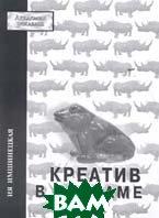 Креатив в рекламе  Ия Имшинецкая   купить
