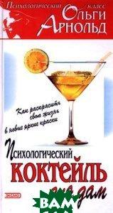 Психологический коктейль для дам  Ольга Арнольд  купить