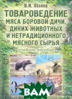 Товароведение мяса боровой дичи, диких животных и нетрадиционного мясного сырья   В. И. Хозяев купить