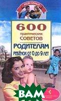 600 практических советов родителям: Ребенок от 0 до 9 лет. Серия: Моя семья  Круговер   купить