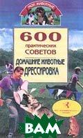 600 практических советов владельцам собак: Домашние животные: Дрессировка. Серия: Мои животные  Круковер В.И.  купить