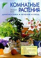 Комнатные растения. Диагностика. Лечение. Уход  Энгельберт Кеттер  купить