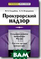 Прокурорский надзор Серия: Учебные пособия    Гельдибаев М. Х.,  купить