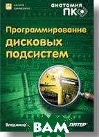 Программирование дисковых подсистем (+ дискета) Серия: Анатомия ПК    Кулаков В. Г.,  купить