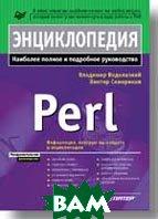 Энциклопедия Perl   Водолазкий В. В., Семериков В. В.,  купить