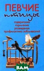 Певчие птицы / Содержание. Кормление. Разведение. Профилактика заболеваний /   А. И. Рахманов купить