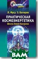 Практическая космоэнергетика Серия: Нити судьбы    Багиров Э. М., Фусу Л. И.,  купить