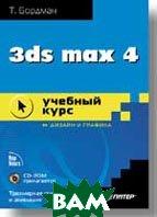 3ds max 4: учебный курс (+CD)   Бордман Т. купить