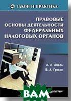Правовые основы деятельности федеральных налоговых органов  Апель А. Л.,  купить