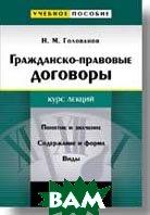 Гражданско-правовые договоры. Курс лекций   Голованов Н. М.,  купить