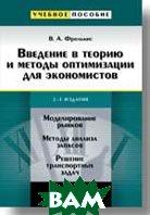 Введение в теорию и методы оптимизации для экономистов, 2-е издание   Фролькис В. А.,  купить