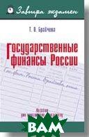 Государственные финансы России. Завтра экзамен   Брайчева Т. В.,  купить