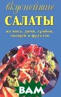 Вкуснейшие салаты из мяса, дичи, грибов, овощей и фруктов  А.В. Трофимов купить