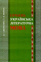 Сучасна українська літературна мова  Шкуратяна Н.  купить