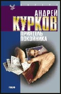 ПРИЯТЕЛЬ ПОКОЙНИКА Серия: `БЕРКУТ`  Курков А.  купить
