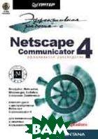Эффективная работа с Netscape Communicator 4 (+CD)   Джеймс Ф.,  купить