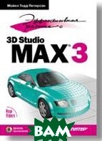 Эффективная работа с 3D Studio MAX 3    Петерсон М.,  купить