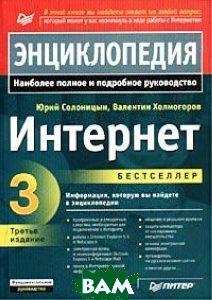 Интернет. Энциклопедия, 3-е издание   Солоницын Ю. А., Холмогоров В.,  купить