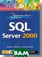 Эффективная работа: SQL Server 2000  (+CD)  Оутей М., Конте П.,  купить