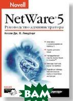 Руководство администратора Novell Netware 5 для профессионалов  Линдберг К. купить