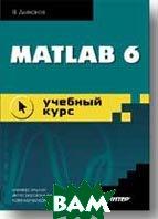 MATLAB 6: учебный курс   Дьяконов В. П.,  купить