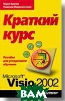Microsoft Visio 2002 краткий курс   Мирошниченко Н., Карпов Б. И.,  купить