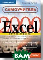 ����������� Excel 2000, 2-� ���.  