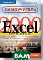 Самоучитель Excel 2000, 2-е изд.   Рычков В. Н.,  купить
