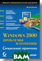 Windows 2000: �������� � �������. ����������� ����������  ������ �.,  ������