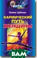 Кармический путь женщины   Зубкова Г. А.,  купить