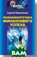 Психоэнергетика финансового успеха   Ключников С. Ю.,  купить