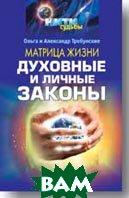 Матрица Жизни. Духовные и личные законы   Требунская О. А., Требунский А. В.,  купить