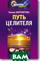 Путь целителя  Серия: Нити судьбы    Шереметева Г. Б.,  купить