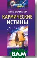 Кармические истины   Шереметева Г. Б.,  купить