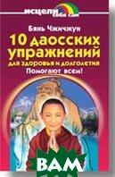 10 даосских упражнений для здоровья и долголетия  Чжичжун Б.,  купить