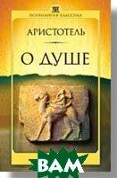 О душе   Аристотель А.,  купить