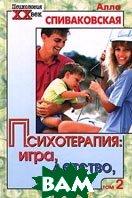 Психотерапия: игра, детство, семья. Том 2  Алла Спиваковская  купить