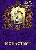 Монастыри Серия: 300 Исторических Мест   купить