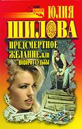 Предсмертное Желание, или Поворот Судьбы Серия: Русское криминальное чтиво  Ю. Шилова купить