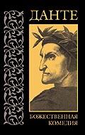 Божественная Комедия Серия: Время и Книги  Данте  купить