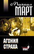 Агония Страха Серия: Криминальный Проект  М. Март  купить