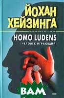 Homo ludens (человек играющий)  Йохан Хейзинга  купить