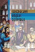 Салернский Кодекс Здоровья Серия: Симфония Разума  пер.Шульца                купить