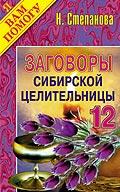 Заговоры Сибирской Целительницы-12  Серия: Я Вам Помогу  Н. Степанова  купить