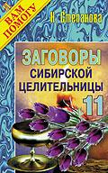Заговоры Сибирской Целительницы-11  Серия: Я Вам Помогу  Н. Степанова  купить