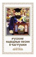 Русские Народные Песни и Частушки Серия: Народная Мудрость  сос.Луговая купить