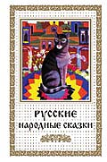 Русские Народные Сказки Серия: Народная Мудрость   купить