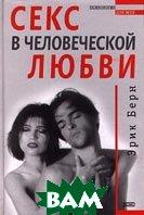 Секс в человеческой любви  Эрик Берн  купить