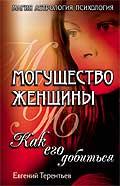 Могущество Женщины. Как Его Добиться: Магические Ритуалы Серия: Ваша Тайна  Е. Терентьев купить