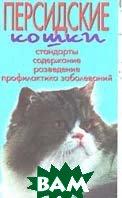 Персидские кошки / Стандарты. Содержание. Разведение. Профилактика заболеваний /   Н. Н. Непомнящий купить
